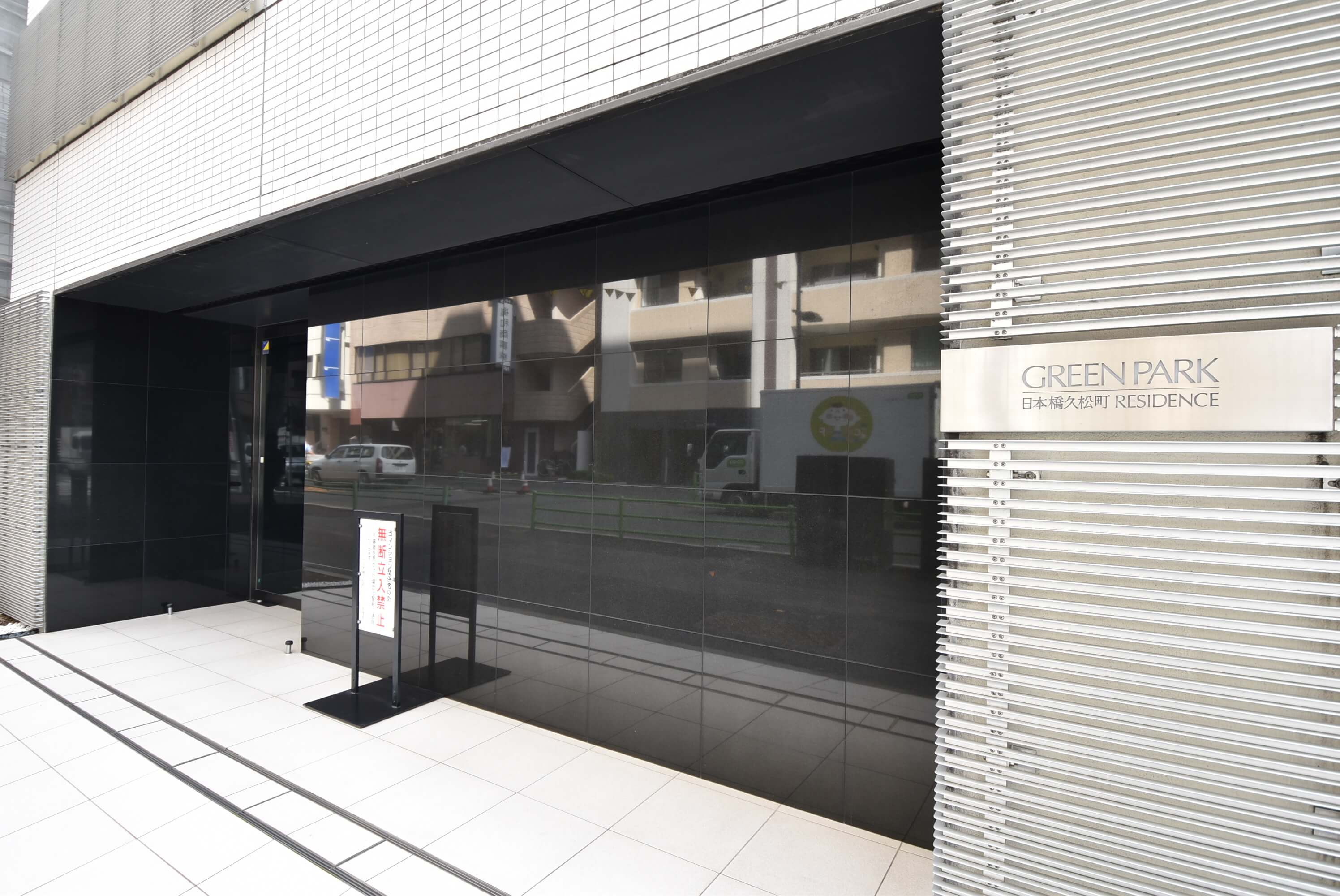 グリーンパーク日本橋久松町レジデンス【賃貸管理無料】